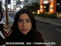 南京大虐殺を否定する自著をアパホテル代表が全室に完備、中国で大炎上して国際問題に