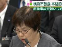 「いじめ回避のために小学生が150万円おごらされるのはいじめではない」横浜市教育委員会の岡田優子教育長が明言
