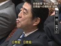 「安倍晋三記念小学校」運営の森友学園理事長、在特会元幹部の作った「反日教組」組織に参加していた