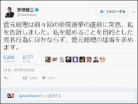 安倍首相のツイッターアカウント、菅元首相への福一事故海水注入中断デマ訴訟に「代替的真実」で勝利宣言