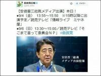 森友学園と政府が直接交渉を持ったあの日、安倍首相は国会をサボり大阪に飛んでいました