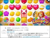 【追記あり】NTTレゾナント・gooの格安スマホ「g07」のアップデートにアドウェア混入か
