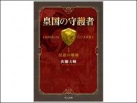 「征途」「皇国の守護者」の佐藤大輔さん死去、シリーズほぼ未完に