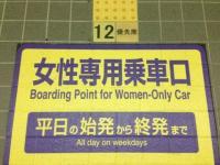 3人に1人が「男性差別」感じていることが判明 「女性専用車両」や「レディースデー」に不公平感を抱く人も