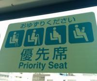 優先席で「席を譲るべき」という人が減少 「譲ろうとしたら断られた」経験が影響か