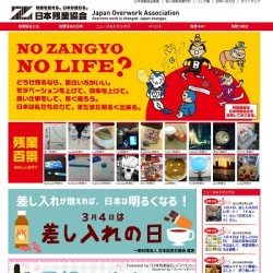 「日本残業協会」とは何者なのか 検定受ければ「ザギョニスト」に認定