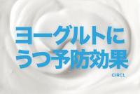 大きめのカップヨーグルトにうつ予防効果!…でも低脂肪のものは逆効果