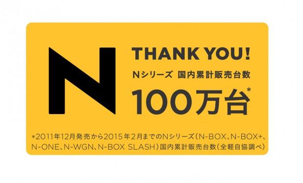 ホンダの軽乗用車「Nシリーズ」が3年強で100万台販売!