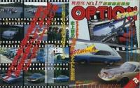 日本初の最高速300km/hオーバーが誕生した日、日本車勢トップは雨宮RX-7!