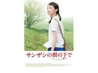 文化大革命下の中国に生きる男女の純愛を綴った『サンザシの樹の下で』 – iTunesでお得に楽しむ「今週の映画」&「今週のブック」2015/03/04