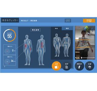 未来の体型も予測? – 1分で体のゆがみを計測する「ゆがみチェッカー」発売
