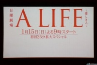 木村拓哉主演『A LIFE』自己最高15.3%! 沖田の涙目ハグに感動の声