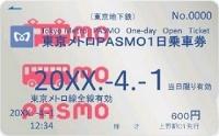 「PASMO」が東京メトロ全線1日乗り放題券に - 大人600円