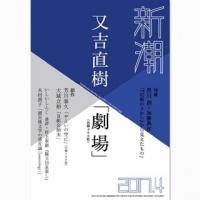 ピース・又吉第2作掲載『新潮』発行部数は異例の4万部 - 平成以降過去最多