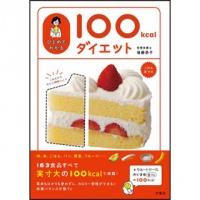 163食品を実寸大の100kcalで掲載した書籍「100kcalダイエット」が発売