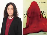 又吉直樹氏の「火花」が映像化、「Netflix」で国内外へ独占配信