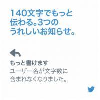 Twitter、140字ルールを緩める - @ユーザー名や添付ファイルはカウントせず