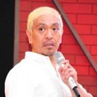 松本人志、高知東生容疑者の逮捕に「残念」 - 芸能人夫婦の大変さも実感