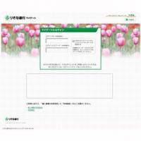 りそな銀行をかたるフィッシングメールに注意 - JPCERT/CC