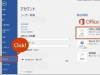 Office 2016製品とOffice 2013製品が共存可能に、Office最新版で仕様変更
