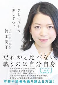 元フィギュアスケート日本代表の鈴木明子さんに結婚報道