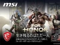MSI、Intel Z270/H270/X99マザー購入で「FOR HONOR」ゲームキープレゼント