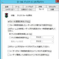 にわか管理者のためのWindows Server 2012入門 (30) ユーザー単位のクォータを設定・運用する