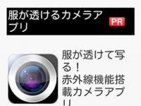 """シマンテック、""""服が透けて見える""""で興味ひく不正カメラアプリに注意喚起"""