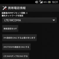 意外に知らないAndroid - LTE/3G通信の切り替えについて