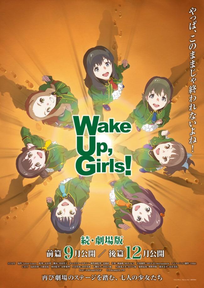 『Wake Up,Girls! 続・劇場版』前後篇2部作公開! 最新ビジュアルも解禁