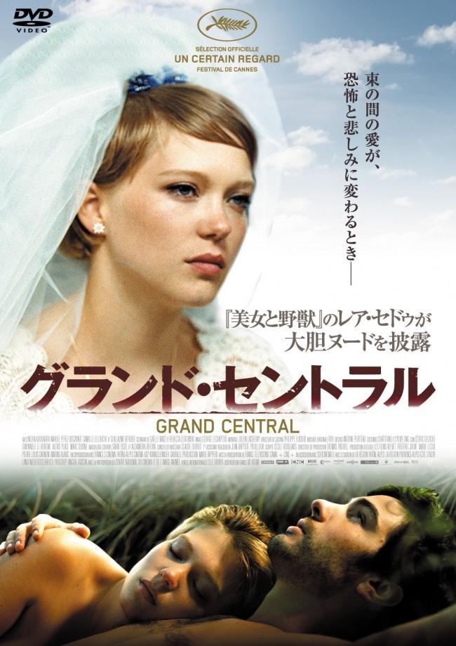 新ボンドガール、レア・セドゥーが大胆ヌード披露!『グランド・セントラル』日本上陸