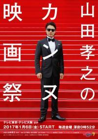 山田孝之、カンヌを目指す!? ドキュメンタリー『山田孝之のカンヌ映画祭』放送決定