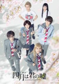 舞台『四月は君の嘘』、公生×かをりメインキャスト6人のビジュアル解禁!