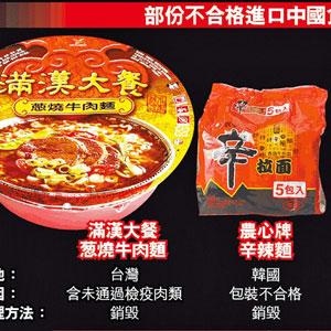 中国の次は韓国製食品が危ない!? 香港で「コアラのマーチ」と「辛ラーメン」が輸入禁止に!