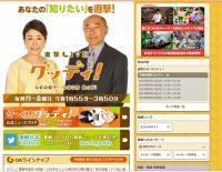 森進一直撃で謝罪、安藤優子がフジテレビ亀山社長に「グッディ降板」を直訴していた!?