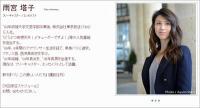 """離婚した元TBS雨宮塔子アナ、元夫の""""再婚妻""""と知り合いだった?「略奪婚の可能性も……」"""