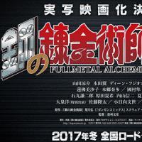 『テラフォーマーズ』の悪夢再び……『鋼の錬金術師』実写化に悪寒「CG多用&カタカナ名」は大コケ必至!?