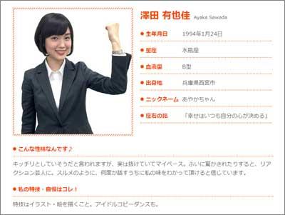 澤田有也佳の画像 p1_31