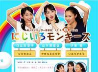 """「伊東を出せ! 出せ! 出せ!」TBS新人女子アナの""""SMAP失言""""にファンから激怒クレーム殺到で……"""