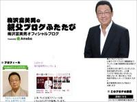 """""""ご意見番""""梅沢富美男が35年前にもみ消した、ワイドショーでも扱えない「爆弾スキャンダル」"""
