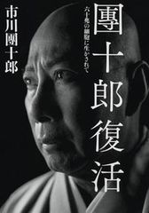 """市川團十郎さん密葬現場で、""""暴走""""してしまったベテランレポーター"""