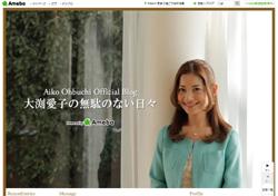 大渕愛子、法曹界では「見下されている」! 離婚危機で話題作り&守秘義務トラブルの今