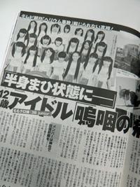 """テレビ朝日は責任負わず?「ももクロ」妹分、12歳アイドルの""""半身まひ""""事故を隠蔽か"""