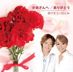 """蟹江敬三の息子・一平、研ナオコの娘・Hitomiら""""くすぶる二世タレント""""の今"""