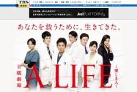 木村拓哉『A LIFE』初回14.2%に業界絶句!! 事前調査では「20%前後」見込みだった?