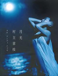 元フィギュア・村主章枝、初フルヌード写真集が「全然脱いでない」とAmazonレビュー酷評の嵐