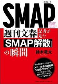 """中居正広「文春は敵」の真意とは?担当記者が語る""""SMAP解散の全内幕"""""""