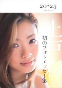 """上戸彩、全国中継された""""激ヤセ""""で再燃する「離婚危機」"""