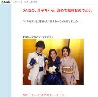 DAIGOの姉が北川景子との挙式の模様を紹介 スリーショットも