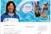 澤穂希ソックリ 競泳金メダル「金藤理絵」の水泳人生